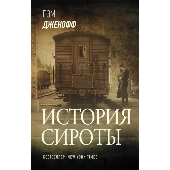 История сироты. Дженофф П., 416 стр.