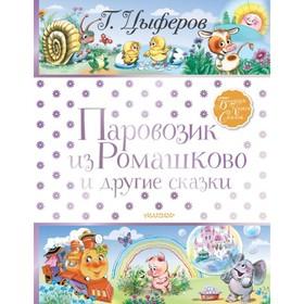 «Паровозик из Ромашково и другие сказки», 192 стр. Цыферов Г.М.