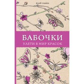 Бабочки. Улети в мир красок. Флай У., 128 стр. Ош