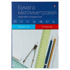 Бумага миллиметровая А4, 10 листов