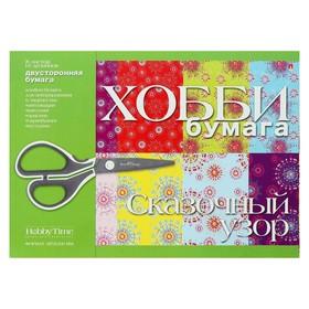 Бумага цветная с орнаментом А4, 8 листов «Сказочный узор», для декора и творчества