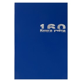 Книга учета А4, 160 листов в клетку, бумвинил, синяя