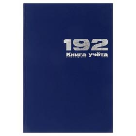 Книга учета А4, 192 листа в клетку, бумвинил, синяя