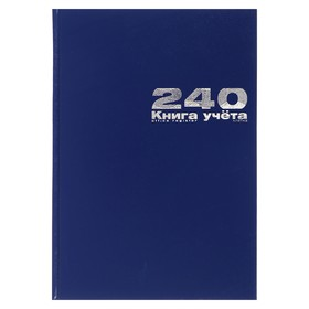 Книга учета А4, 240 листов в клетку, бумвинил, синяя
