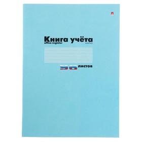Книга учета А4, 96 листов в клетку, картонная обложка, синяя