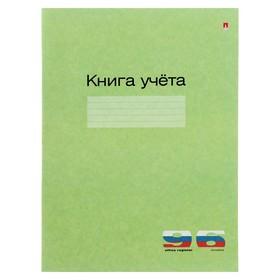 Книга учета А4, 96 листов в линейку, картонная обложка, зелёная