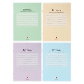 Тетрадь для записи иностранных слов А6, 24 листа «Люкс», обложка мелованный картон, МИКС Ош