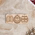 Набор яиц-кулонов пасхальных для творчества, 13,5?6 см