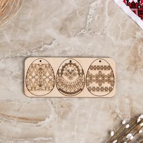 Набор яиц-кулонов пасхальных для творчества, 13,5×6 см Ош