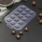Набор форм для шоколада «Алфавит русский», 3 шт