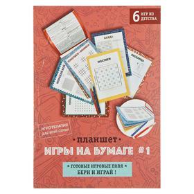"""Книжка с играми """"Игры на бумаге 1"""" А5"""