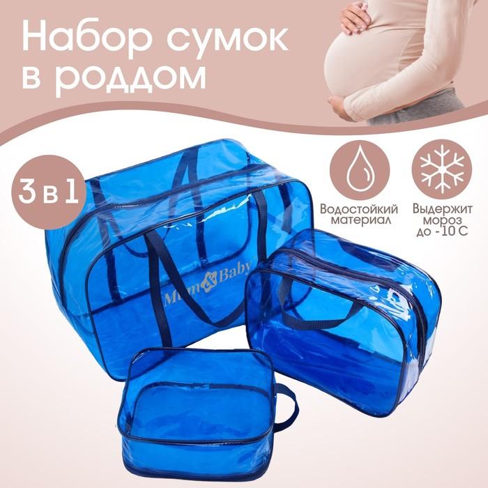 Набор сумок в роддом, 3 шт., цветной ПВХ, цвет синий - фото 105543138