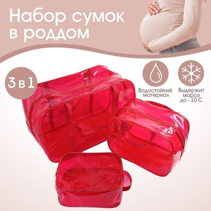 Набор сумок в роддом, 3 шт., цветной ПВХ, цвет красный