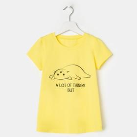 Футболка для девочки, цвет жёлтый, рост 128 см (64)