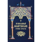 Православный молитвослов. Крупным шрифтом.