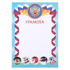 Грамота 'Спортивная' голубая рамка, символика РФ Ош