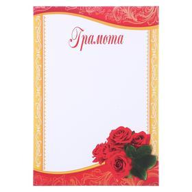Грамота 'Поздравительная' красные розы Ош