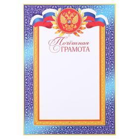 Почётная грамота 'Символика РФ' синяя рамка Ош
