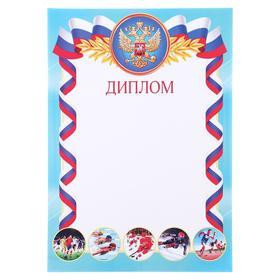 Диплом 'Спортивный' голубая рамка, символика РФ Ош