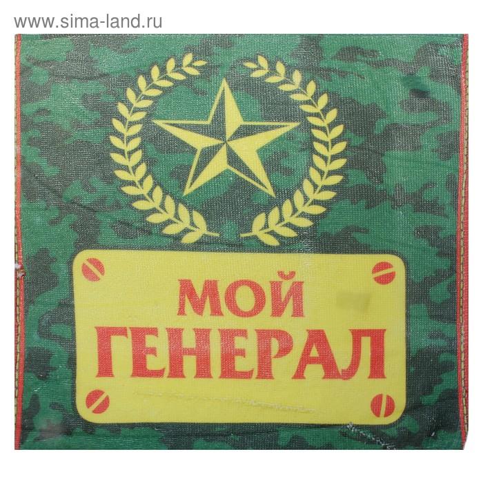 """Полотенце """"Мой генерал"""" 30 х 30 см, 200 гр/м2"""