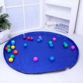 Развивающий коврик - сумка для игрушек, синий, d150см Ош
