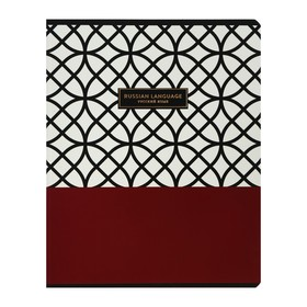 Тетрадь предметная Trendy graphic, 48 листов в линейку «Русский язык», обложка мелованный картон, ламинация Soft-touch, выборочный лак, со справочным материалом