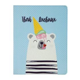 Дневник универсальный для 1-11 классов Your diary, обложка искусственная кожа, печать, тонированный блок, ляссе