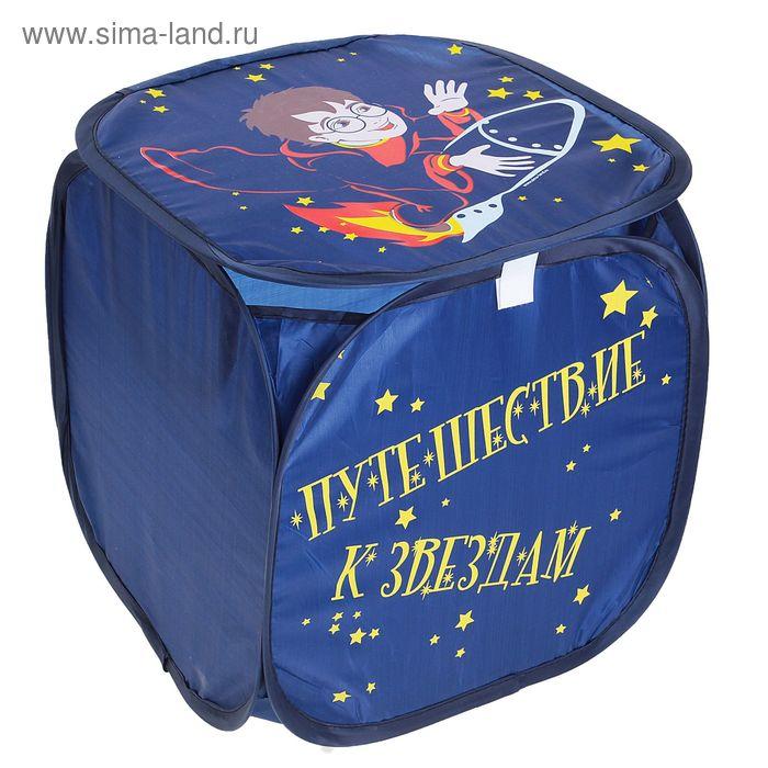 """Корзина для игрушек """"Путешествие к звездам"""" с ручками и крышкой, цвет синий"""