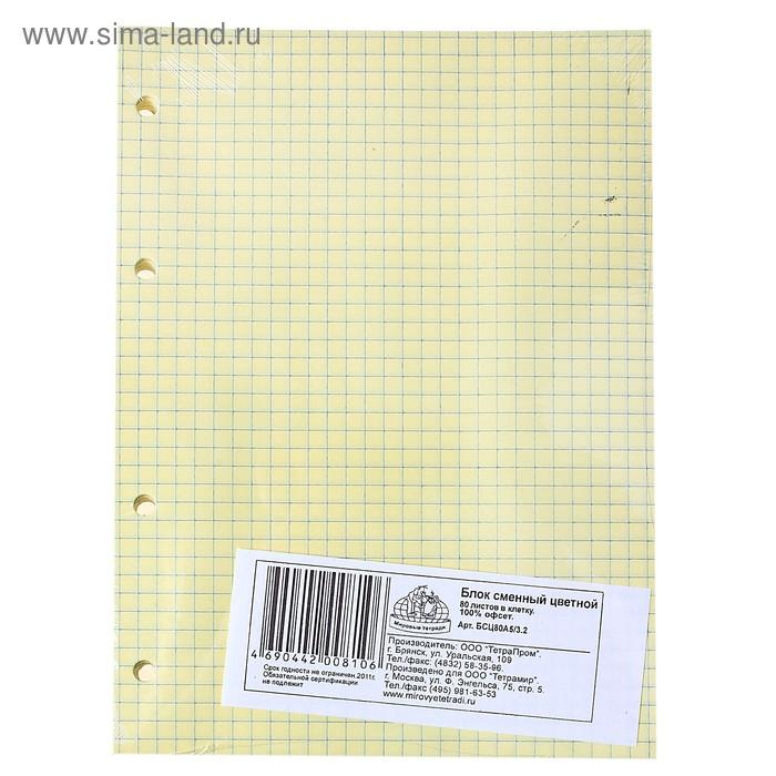 Сменный блок для тетради на кольцах, 80 листов в клетку, желтый