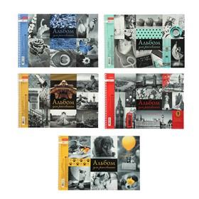 """Альбом для рисования А4 40 листов """"Прикосновение цвета"""", на гребне, перфорация, МИКС (5 видов)"""