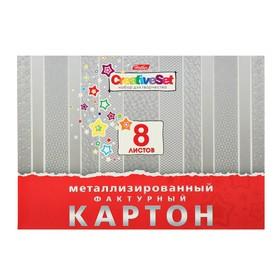 Картон цветной А5 8 листов 8 цветов Creative Set, металлизированный, 60 г/м2, в папке, европодвес