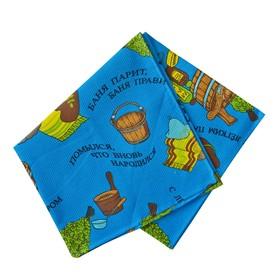 Полотенце вафельное для бани СЛПВН-5 70х145 см, голубой, хлопок 100%, 176г/м2