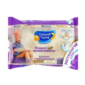 Влажная туалетная бумага для детей «Солнце и Луна» без отдушки big-pack 42 шт.