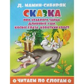 Читаем по слогам «Сказка про храброго зайца - длинные уши, косые глаза, короткий хвост», 16 стр. Ош