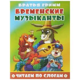 Читаем по слогам «Бременские музыканты», 16 стр. Ош
