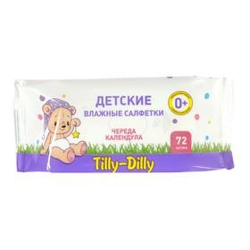 Влажные салфетки детские Tilly-Dilly 72шт