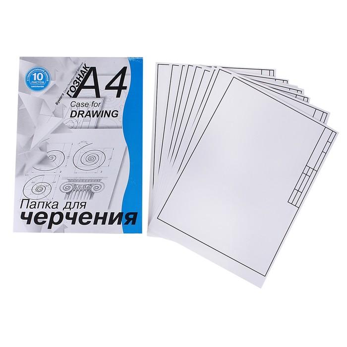 Папка для черчения А4 10 листов плотностью 180г/м2, горизонтальных, с рамкой для школьников