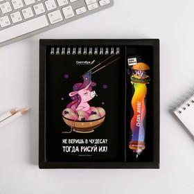 """Набор """"Единорог"""", скетчбук A6 + бумажные ручки 3 шт, 18,2 х 19,5 см"""