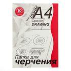 Папка для черчения А4, 10 листов, 180г/м2 с горизонтальной рамкой, для студентов