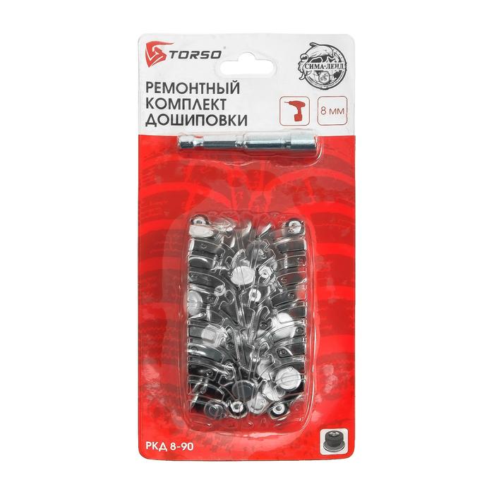 Ремонтный комплект дошиповки TORSO, РКД-8/90, 8 мм, 90 шипов + насадка