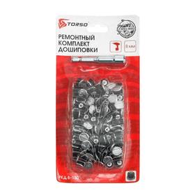 Ремонтный комплект дошиповки TORSO, РКД-8/150, 8 мм, 150 шипов + насадка