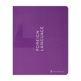 Тетрадь предметная Color theory, 48 листов в клетку «Иностранный язык», обложка мелованный картон, матовая ламинация, выборочный лак, со справочным материалом