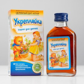 Сироп для детей «Укрепляйка» Целебный Дар Алтая, флакон 100 мл, БАД