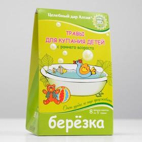 Травы для купания детей с раннего возраста «Берёзка» Целебный Дар Алтая, 8 ф/п по 5 г