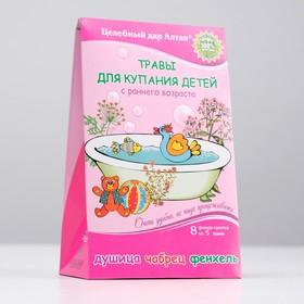Травы для купания детей с раннего возраста «Целебный дар Алтая», душица, чабрец, фенхель, 8 фильтр-пакетов по 5 г
