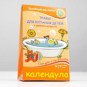 Травы для купания детей с раннего возраста «Целебный дар Алтая», календула, 8 фильтр-пакетов по 5 г