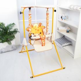 Качели напольные детские «Жираф», с тентом, складные