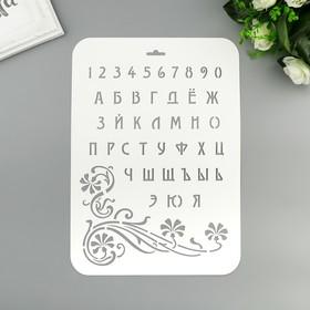 Plastic stencil Alphabet 22h31 cm