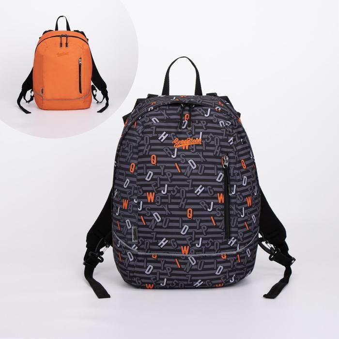 Рюкзак молодёжный, двусторонний, отдел на молнии, цвет серый - фото 655457