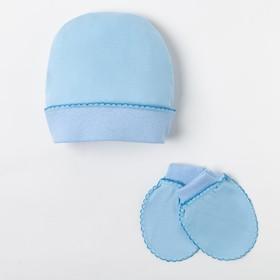Комплект (шапочка, рукавички), цвет голубой